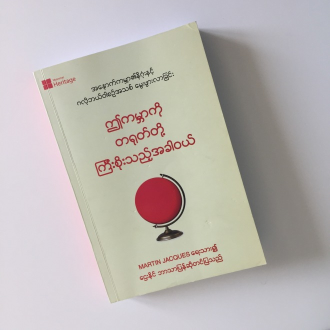 Burmese Translation of When China Rules the World: The End of the Western World and the Birth of a New Global Order by Martin Jacques
